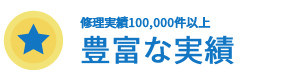 修理実績100000件以上の豊富な実績
