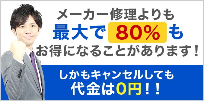 メーカー修理よりも最大で80%もお得 キャンセルしても代金0円
