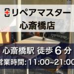 心斎橋店の写真