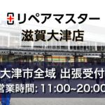 滋賀大津店の写真