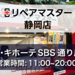 静岡店の写真