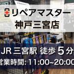 神戸三宮店の写真