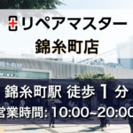 錦糸町店の写真