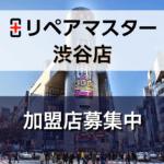 渋谷店の写真