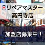 高円寺店の写真
