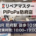 PiPoPa防府店の写真