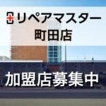 町田店の写真